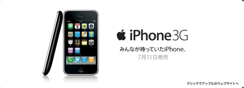 iphone on softbank